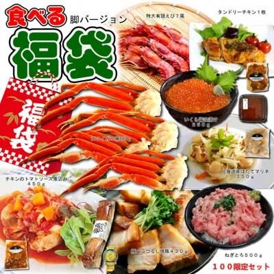 【第2弾】食べる福袋/15000円相当/限定100セット年末年始に役立つ海鮮&a...