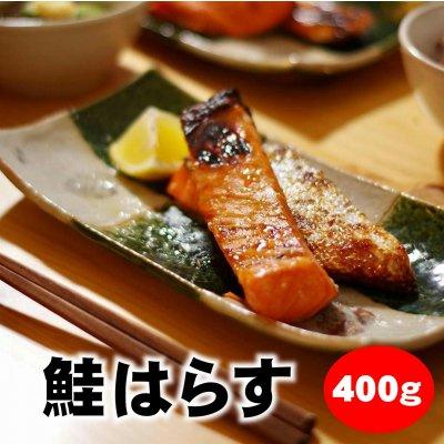 【訳あり業務用】じゅわ〜っとジューシー/サーモンはらす400g/鮭/魚/冷...