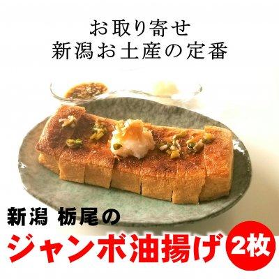 【訳あり在庫処分】新潟栃尾のジャンボ油揚げ/2枚入り/冷凍商品