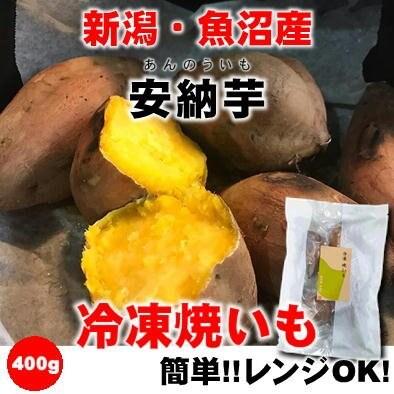 【簡単!レンチンok】ねっとり甘い/冷凍焼いも/400g/新潟魚沼産安納芋あ...