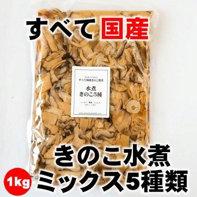 【業務用】すべて国産きのこ5種類水煮1kg(固形量800g)/常温保存/新潟...