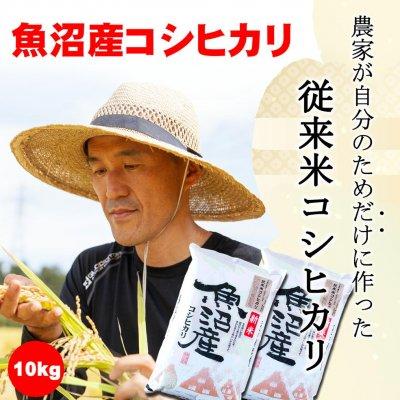 【令和3年産新米】新潟魚沼産コシヒカリ10kg/農家が自分のためだけに作...