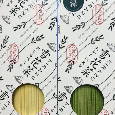 雪花菜-kirazu-パスタ 白緑乾麺2個セット