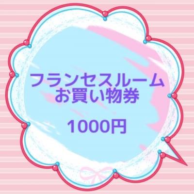 お買い物券【 ¥1,000 】