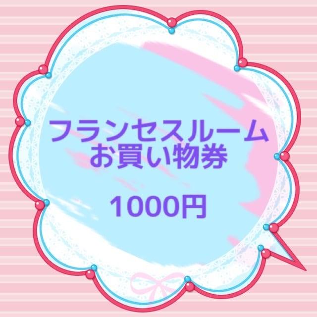 お買い物券【 ¥1,000 】のイメージその1