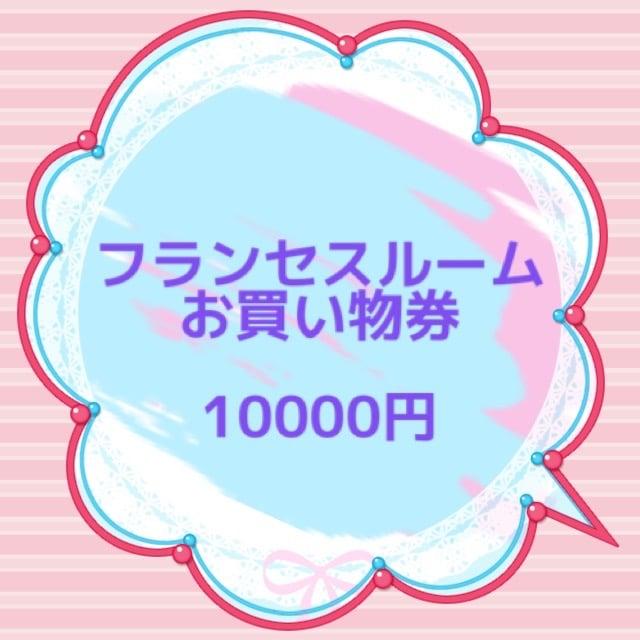 お買い物券【 ¥10,000 】のイメージその1