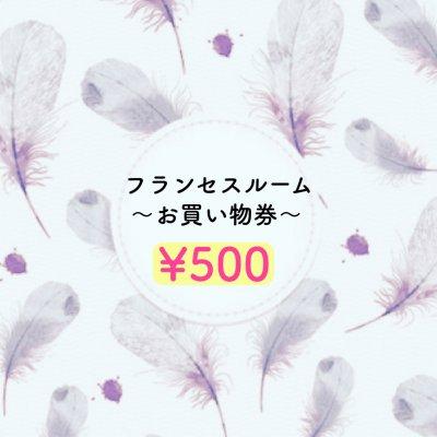【現地払い】お買い物券¥500分
