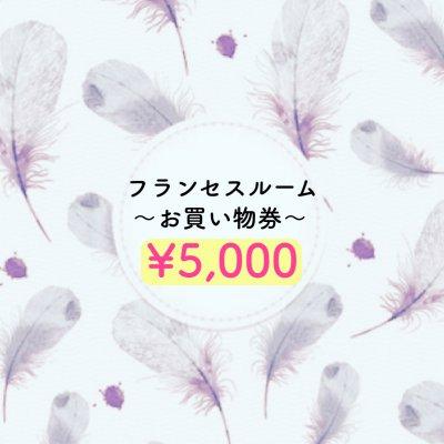 【現地払い】お買い物券¥5,000分