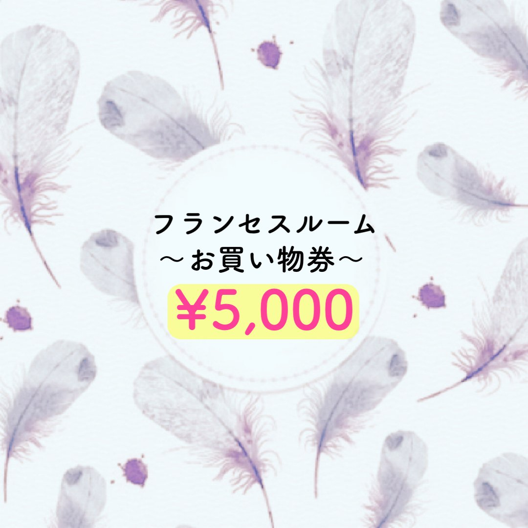 【現地払い】お買い物券¥5,000分のイメージその1