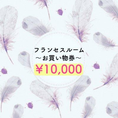 【現地払い】お買い物券 ¥10,000分
