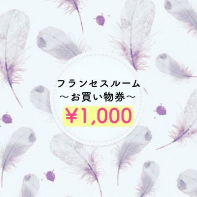 【現地払い】お買い物券¥1,000分