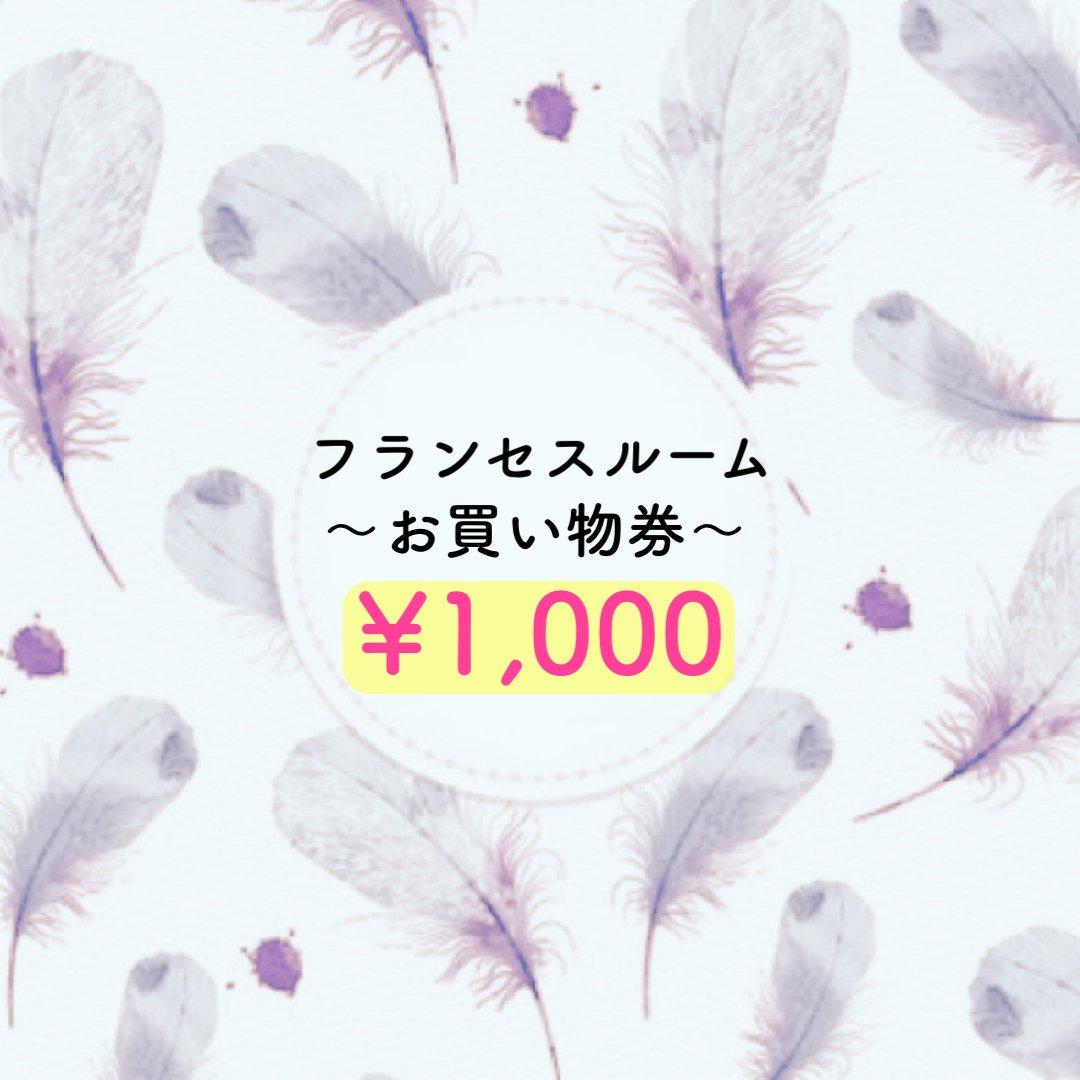 【現地払い】お買い物券¥1,000分のイメージその1