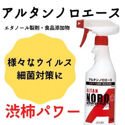 【数量限定】アルタンノロエース(ウィルス除去スプレー)