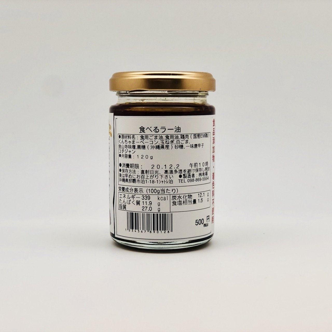 【現地払い限定】とりからたまごの食べるラー油のイメージその2