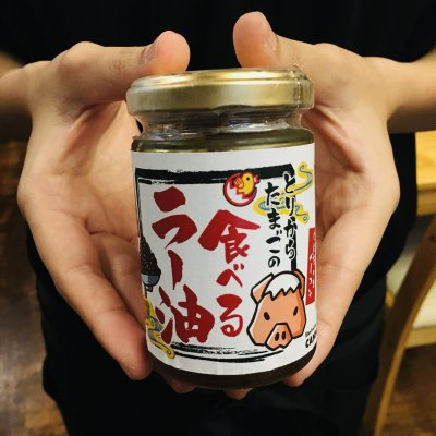 【現地払い限定】とりからたまごの食べるラー油
