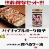 【餃子・ラー油セット】(冷凍ぎょうざ20ヶ入2種類+ラー油1個)初めてご購入される方にお勧め♪
