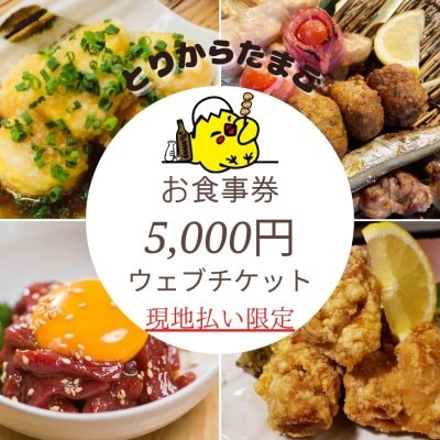 【現地払い限定】 とりからたまご〜5000円お食事&テイクアウトチケット〜