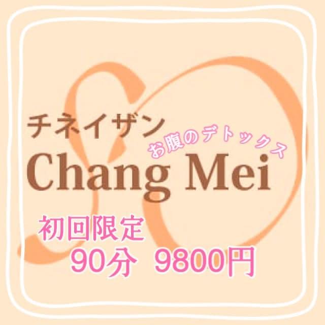 チネイザン初回限定ウェブチケット【90分/カウンセリング込み】のイメージその1