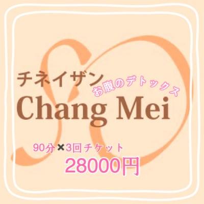 チネイザン3回コースウェブチケット【90分/カウンセリング無し】