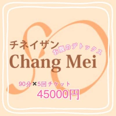 チネイザン5回コースウェブチケット【90分/カウンセリング無し】
