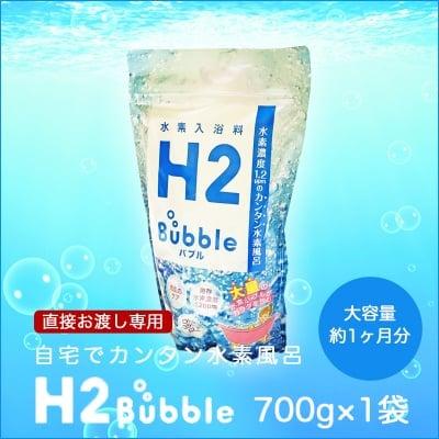 [直接お渡し専用]【水素風呂|水素入浴剤(粉末タイプ)】バブルスバスパウダー[H2Bubble] 【単品/1袋/1ヶ月分】