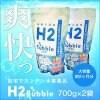 【水素風呂|水素入浴剤(粉末タイプ)】 バブルスバスパウダー[H2Bubble]  【セット/2袋/2ヶ月分】送料別