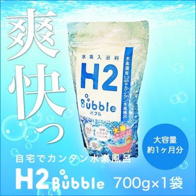 【水素風呂|水素入浴剤(粉末タイプ)】バブルスバスパウダー[H2Bubble] 【単品/1袋/1ヶ月分】送料別