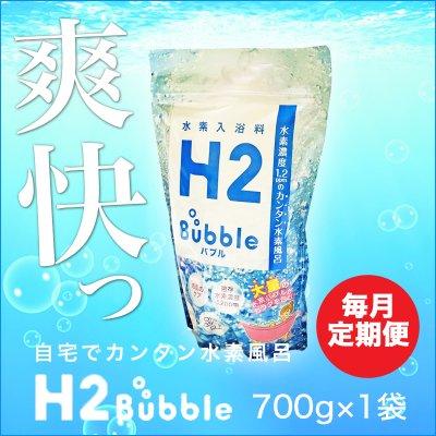 【毎月定期便】【水素風呂|水素入浴剤(粉末タイプ)】バブルスバスパウダー[H2Bubble] 【単品/1袋/1ヶ月分】送料別