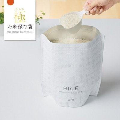 【米のプロと開発】お米保存袋 極 3kg用×2袋 米びつ ライスストッカー