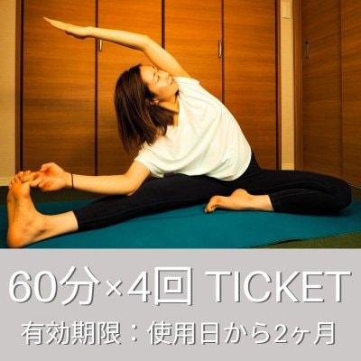 オンライン グループレッスン4回チケット [有効期限:使用日から2ヶ月]
