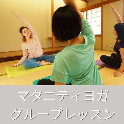 1/25(月)10:00〜11:00 【オンライン マタニティヨガ】グループレッスン