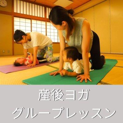 1/26(火)10:00〜11:00 【オンライン 産後ヨガ】グループレッスン