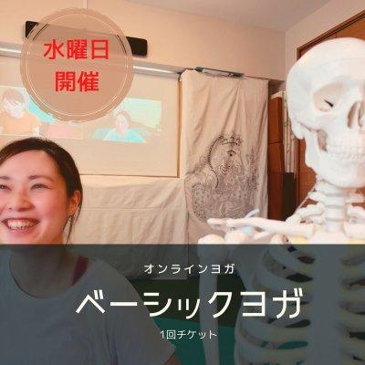 【水曜日】10:00〜11:00 オンラインヨガ グループレッスン 「ベーシックヨガ」
