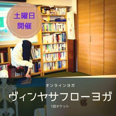 【土曜日】9:00〜10:00 オンラインヨガ グループレッスン 「ヴィンヤサフローヨガ」
