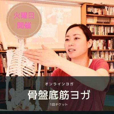 【火曜日】10:00〜11:00 オンラインヨガ グループレッスン 「骨盤底筋ヨガ」