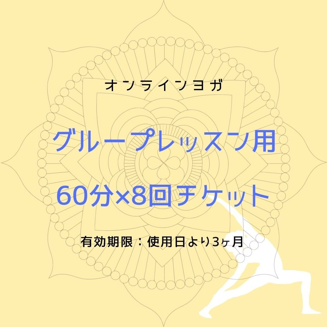オンライン グループレッスン8回チケット [有効期限:使用日から3ヶ月のイメージその1