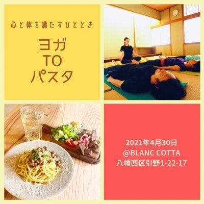 """4/30(金)ヨガランチイベント """"ヨガtoパスタ 心と体を満たすひととき"""""""