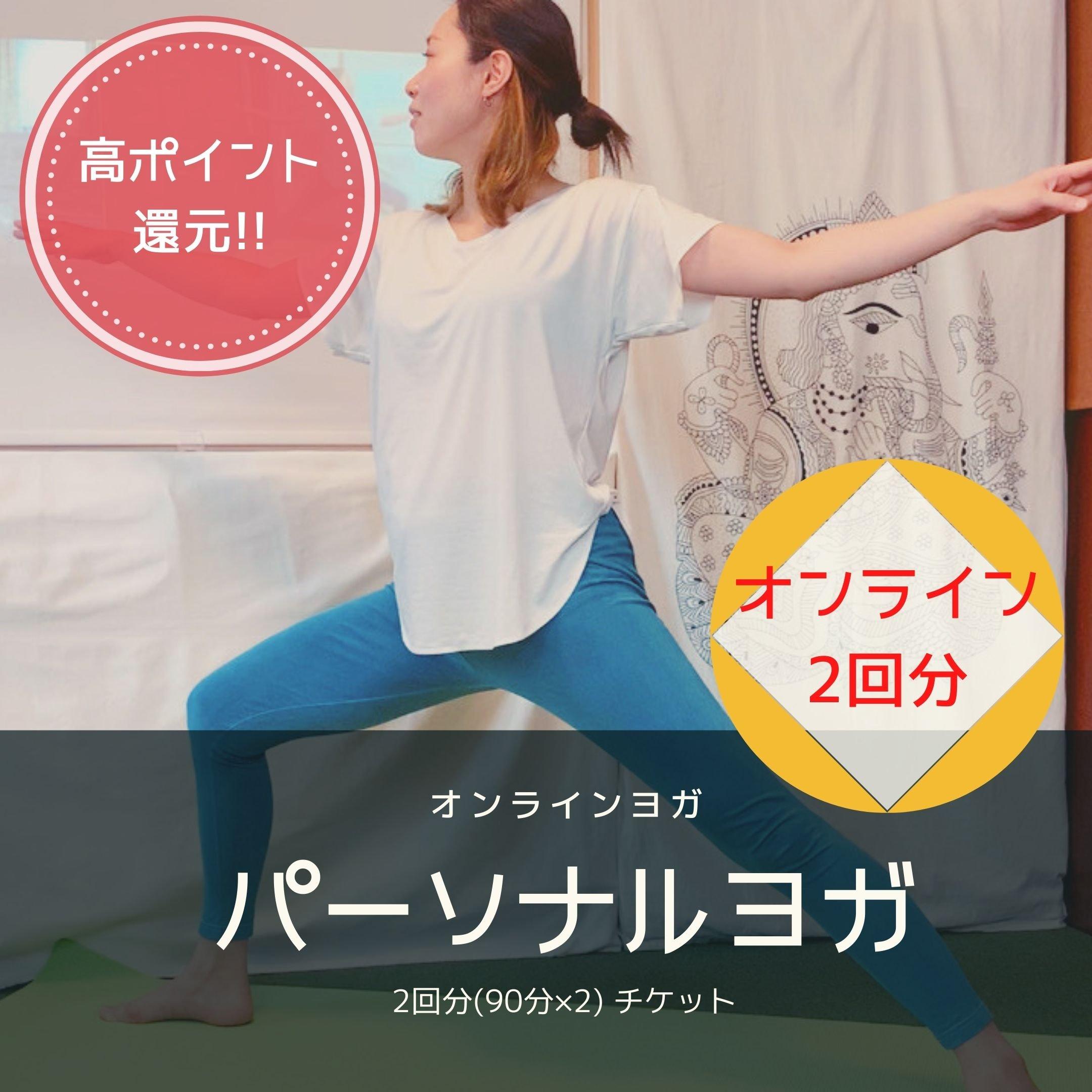 【高ポイント還元】オンライン パーソナルヨガ 2回分(90分×2)チケットのイメージその1