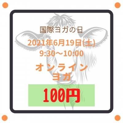 国際ヨガの日 特別チケット 6月19日(土) 9:30〜10:00 オンラインヨガ 100円