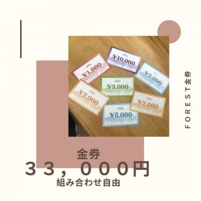 forest 金券 33,000円分
