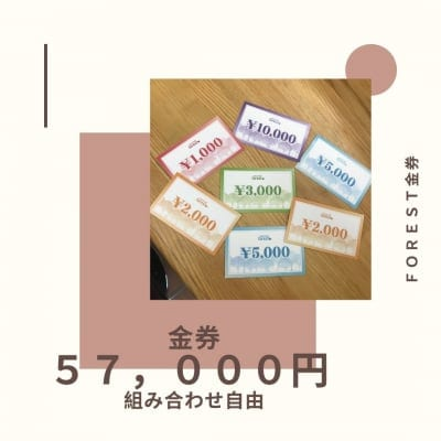 forest 金券 57,000円分