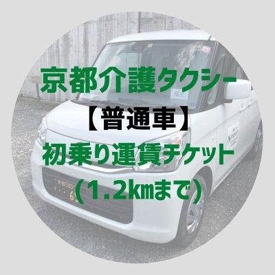 介護タクシー/普通車【1.2㎞まで】初乗り運賃チケット