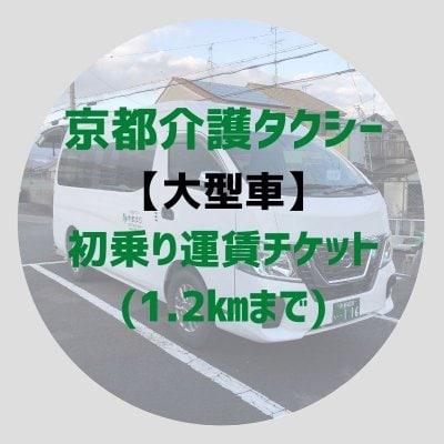 介護タクシー/大型車【1.2㎞まで】初乗り運賃チケット