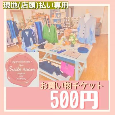 【現地払い専用】お買い物チケット500円