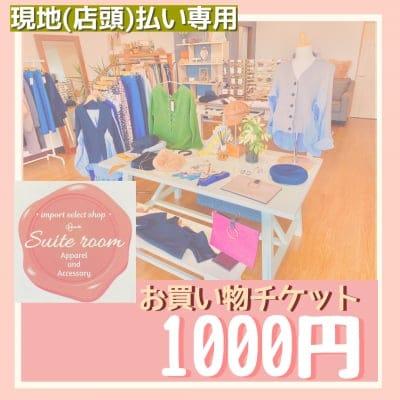 【現地払い専用】お買い物チケット1,000円