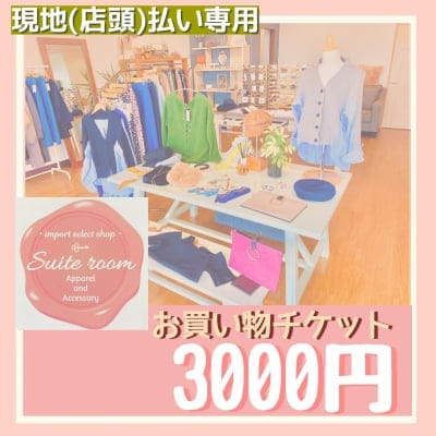 【現地払い専用】お買い物チケット3,000円