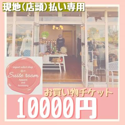 【現地払い専用】お買い物チケット10,000円