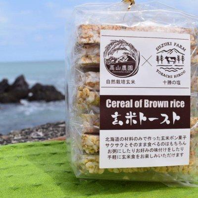 【無添加】玄米トースト3袋セット 北海道産自然栽培玄米と海塩だけ! シンプル&ヘルシー