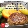 【無添加】グラスフェッドビーフステーキ・ハンバーグ・ソーセージ・十勝の塩セット しっかりした歯ごたえがあり、牛肉本来の旨味が魅力!