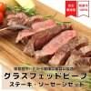 【無添加】グラスフェッドビーフステーキ・ソーセージセット しっかりした歯ごたえがあり、牛肉本来の旨味が魅力!